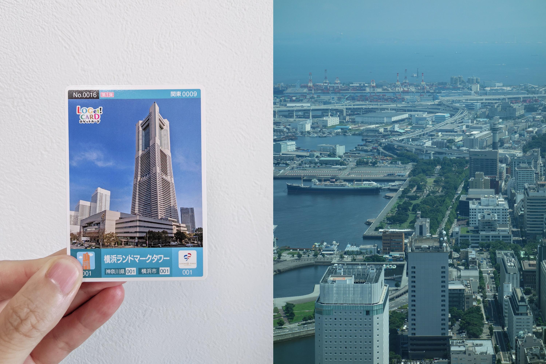 ランドマークタワーでロゲットカードを手に入れた